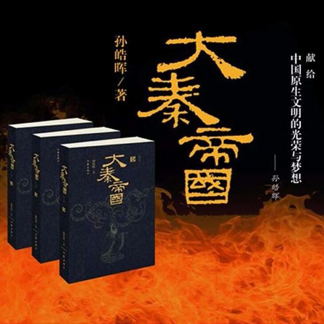 大秦帝国·精简版·合集(仲维维)