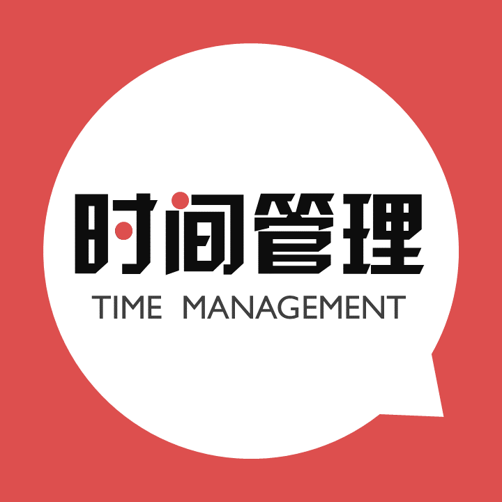 叶武滨时间管理10堂课易效能