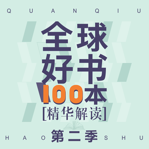 精读全球好书100本第二季