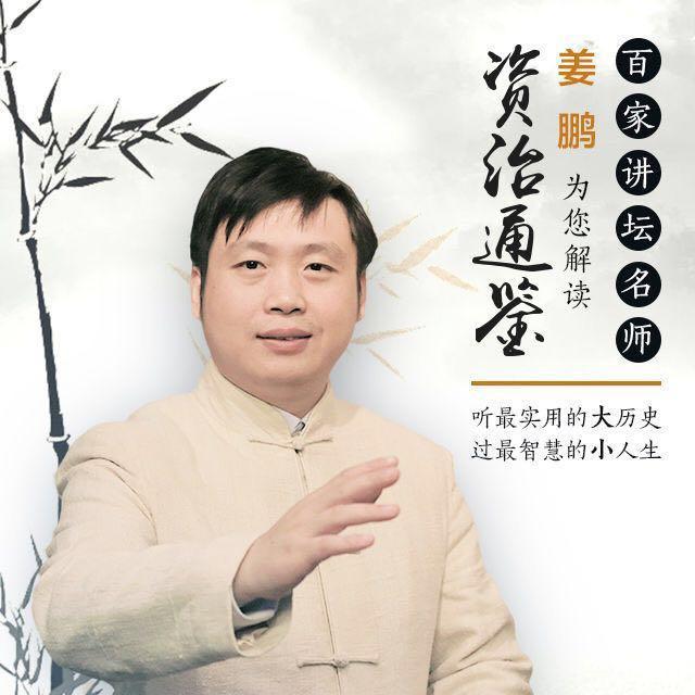 百家讲坛姜鹏品读《资治通鉴》