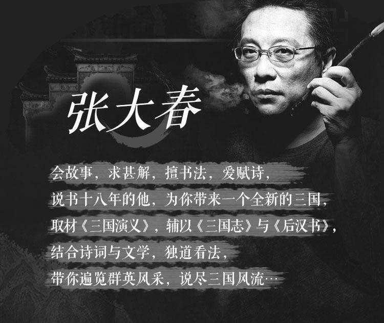 张大春:细说三国