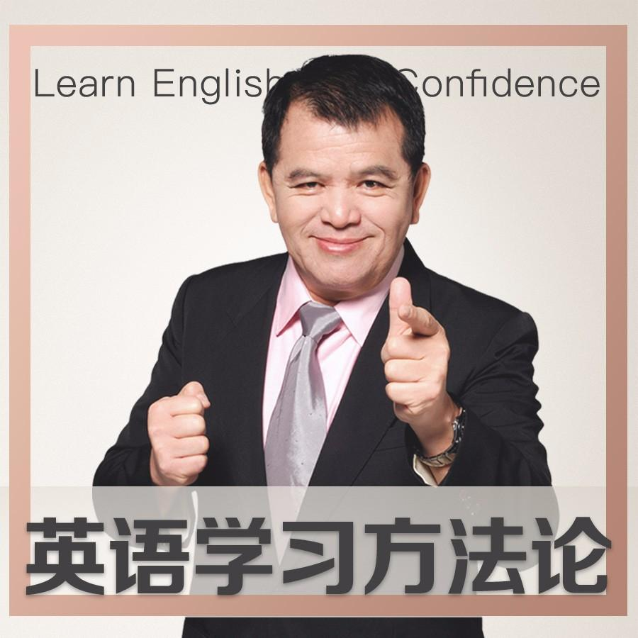 赖世雄《英语学习方法论》