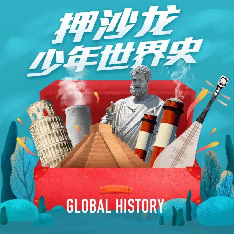 押沙龙:少年世界史