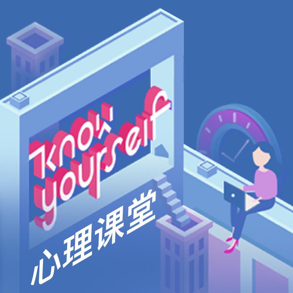 KnowYourself:学好心理学,人生大不同