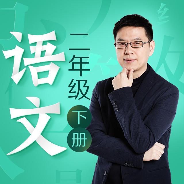 名师郦波:语文启蒙课二年级(下)