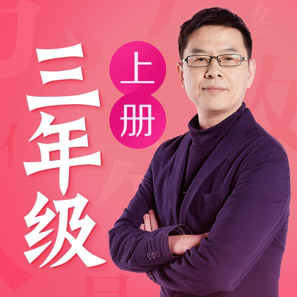 名师郦波:语文启蒙课三年级(上)