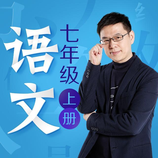 名师郦波:语文启蒙课七年级(上)