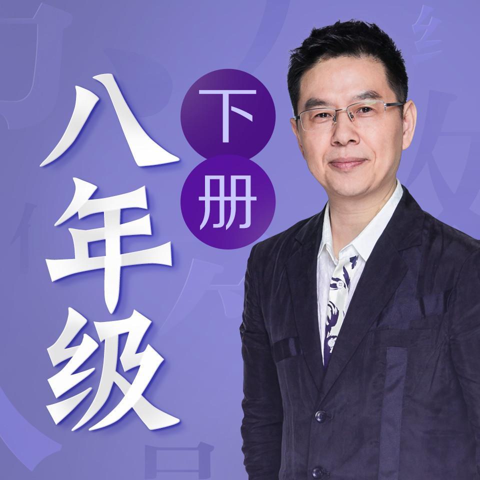 名师郦波:语文启蒙课八年级(下)