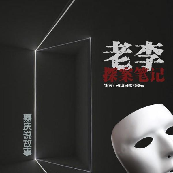 《老李探案笔记》三部合集嘉庆说故事演播