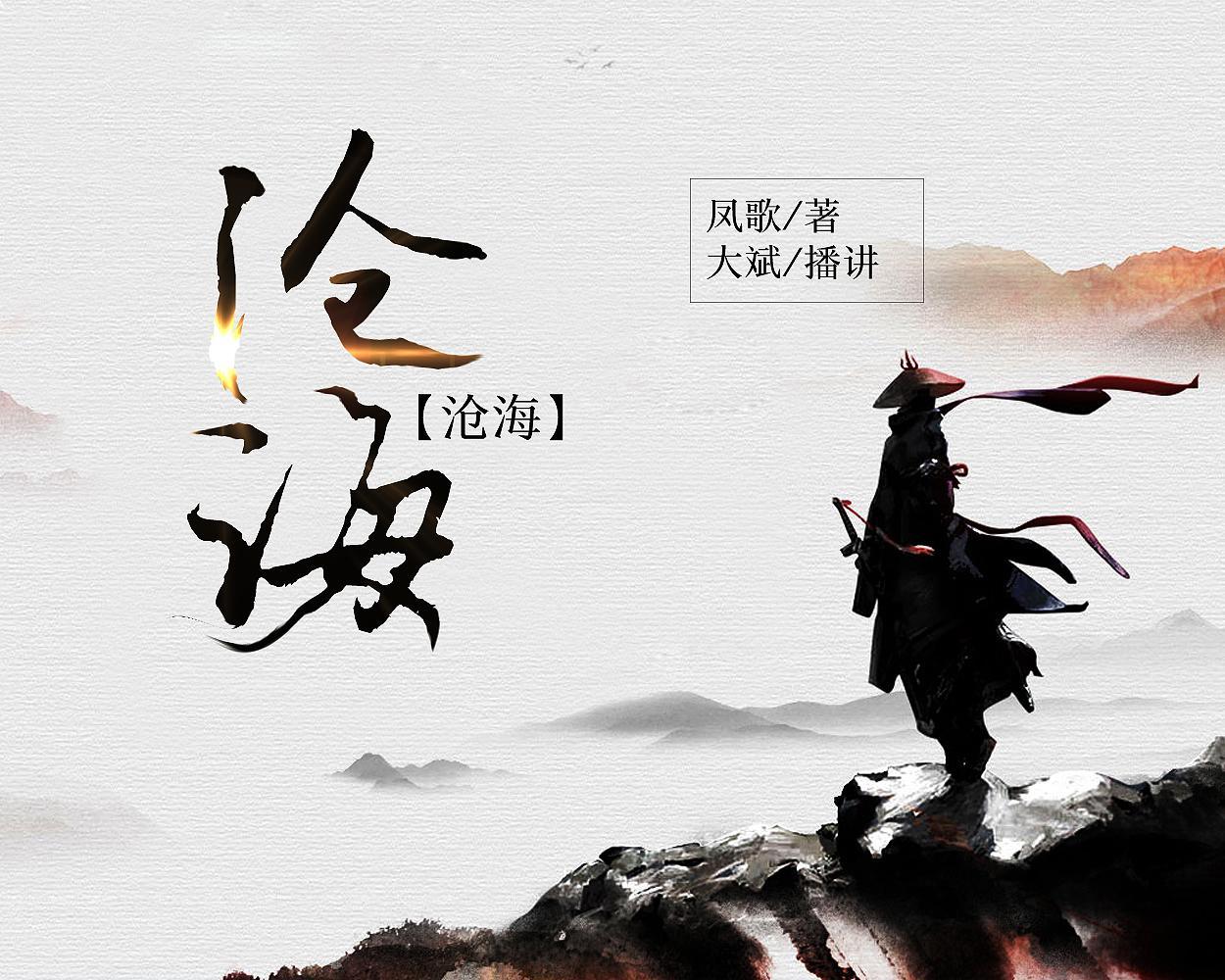 《沧海》凤歌新武侠大斌播讲小说