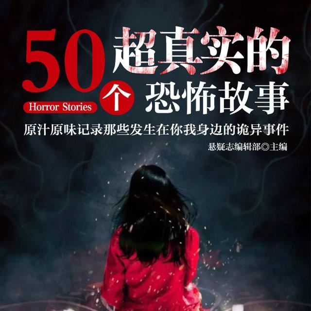 《50个超真实恐怖故事》《长夜难明》合集章鱼讲故事
