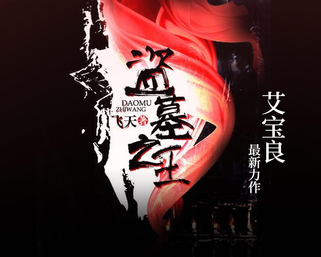 《盗墓之王》艾宝良演播悬疑小说