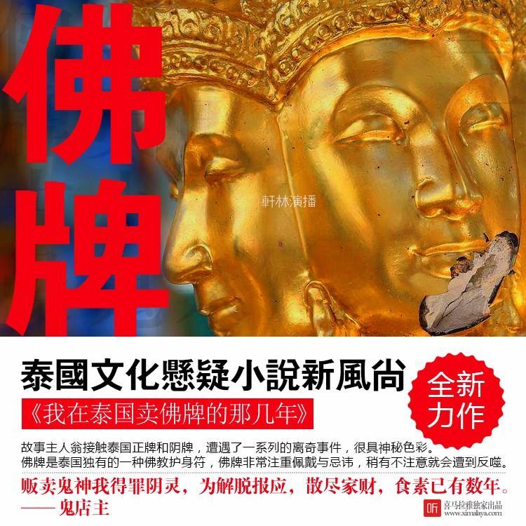 《我在泰国卖佛牌的那几年》轩林有声小说