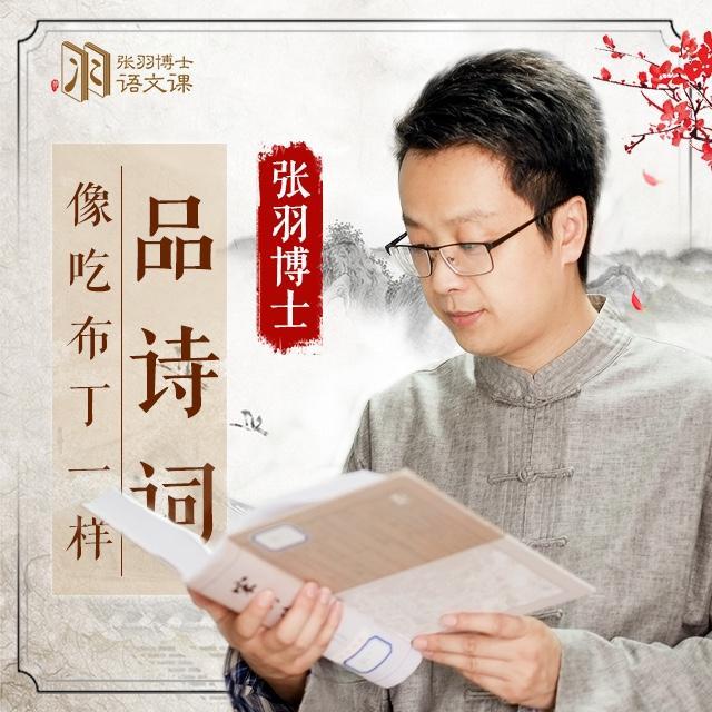张羽博士:像吃布丁一样品诗词