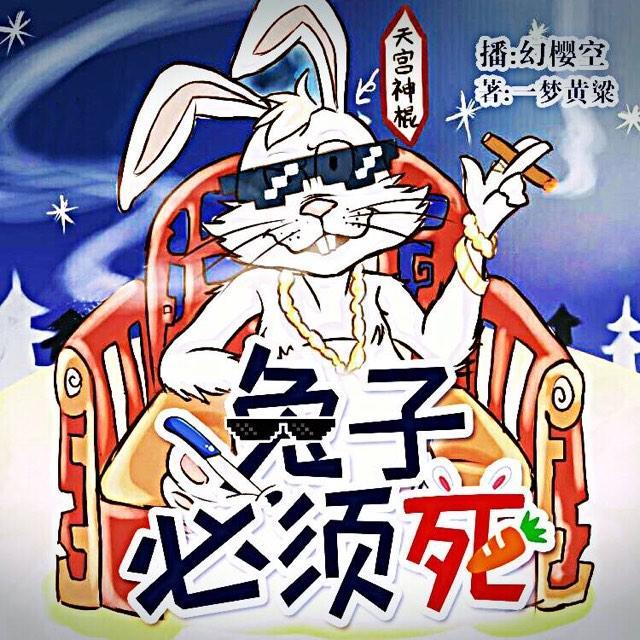 《兔子必须死》爆笑修仙幻樱空播讲