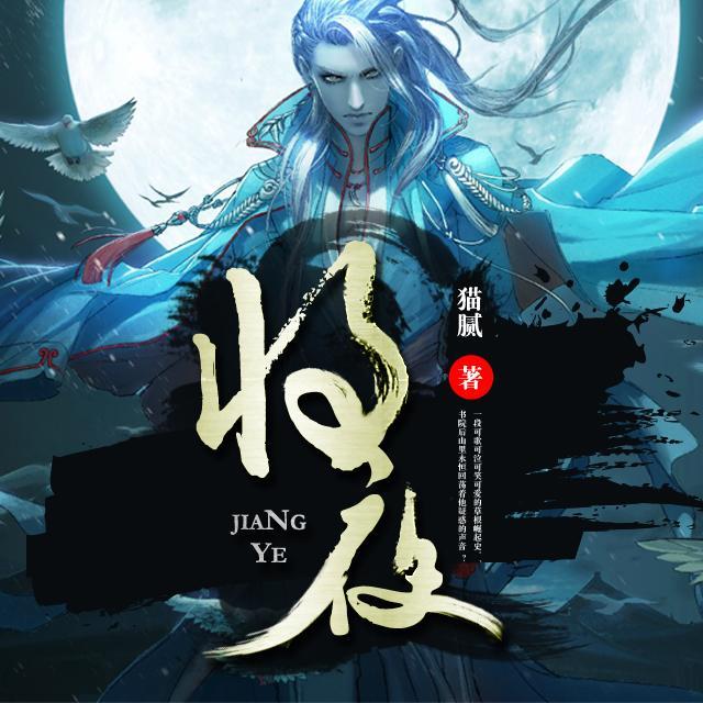 《将夜》陈飞宇、宋伊人主演同名影视剧叶听风播讲