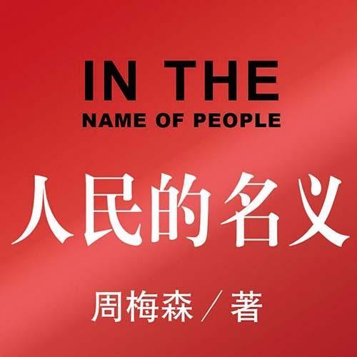 《人民的名义》纪涵邦演播热剧原著有声书