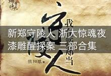 《新郑守陵人》《浙大惊魂夜》《漆雕醒探案》三本合集