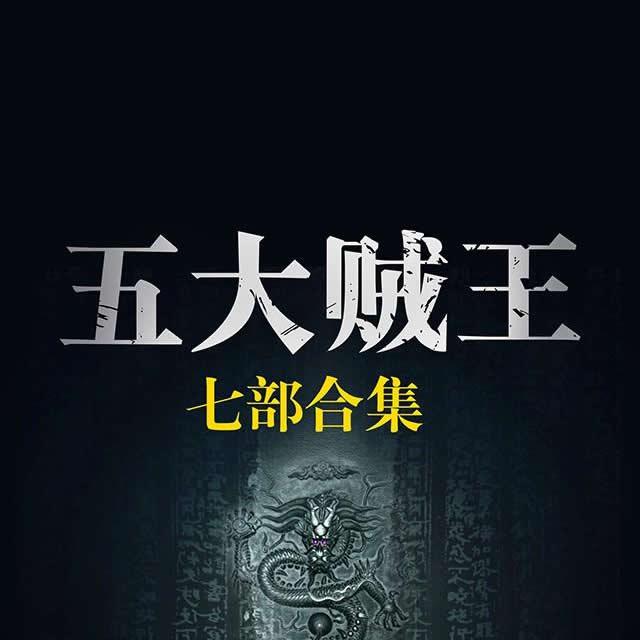 《五大贼王1-7合集》周建龙演播
