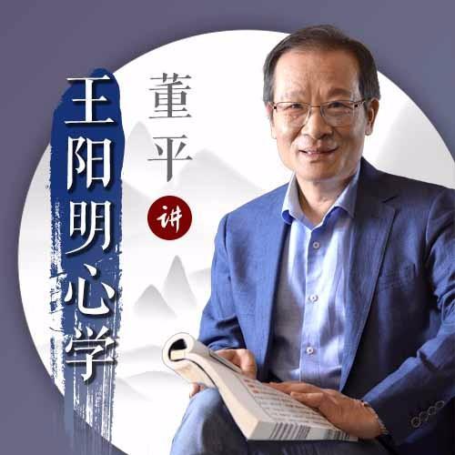 董平讲王阳明心学