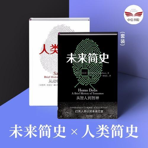 《人类简史》《未来简史》有声书两部合集