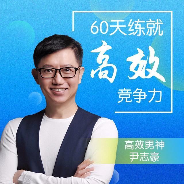 尹志豪:高效竞争力