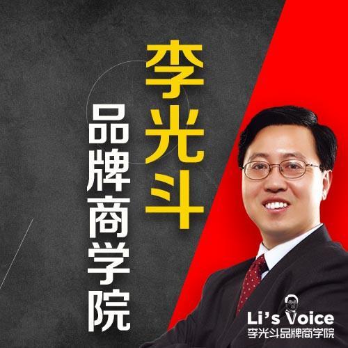 李光斗品牌商学院:实战MBA品牌课