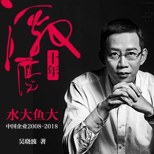 吴晓波作品《激荡十年》《水大鱼大》两部合集