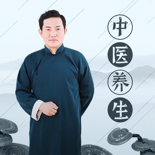 北大蒋文跃的中医养生课