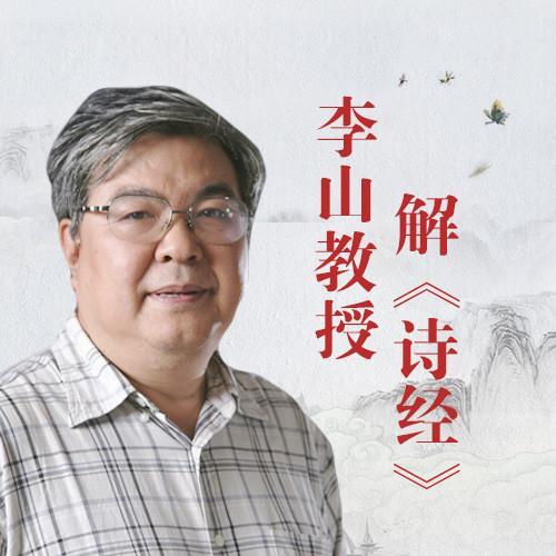 李山教授解《诗经》