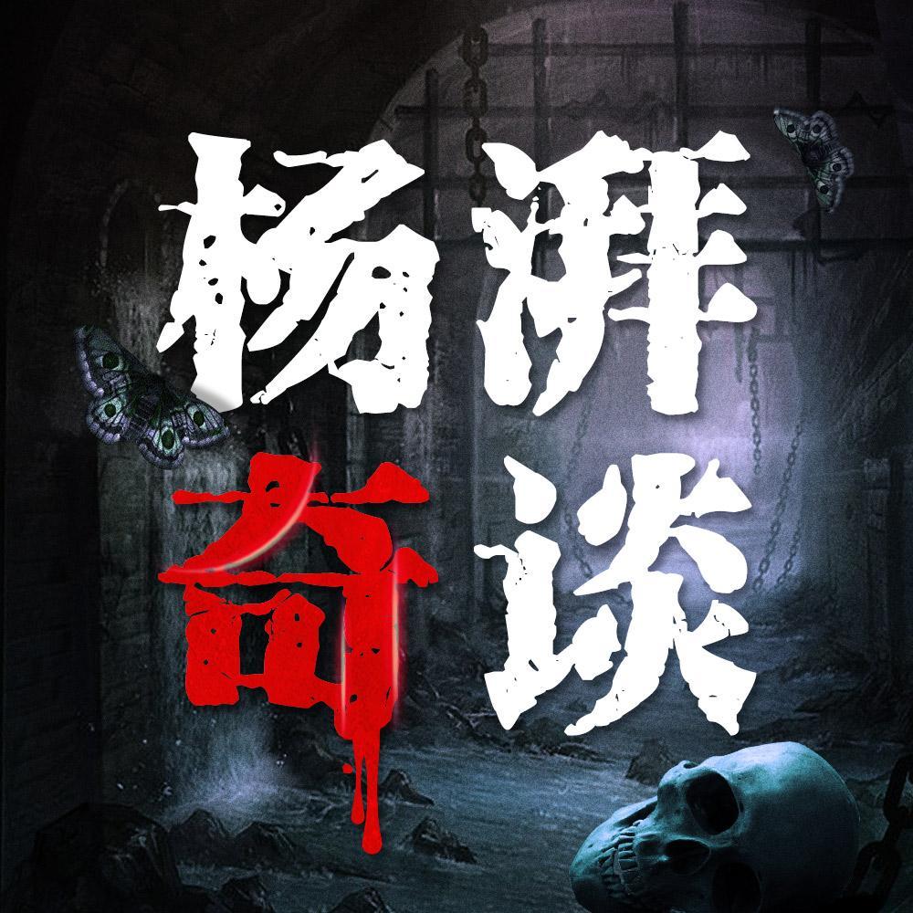 《杨湃奇谈:悬疑惊悚的一千零一夜》有声小说DJ杨湃播讲