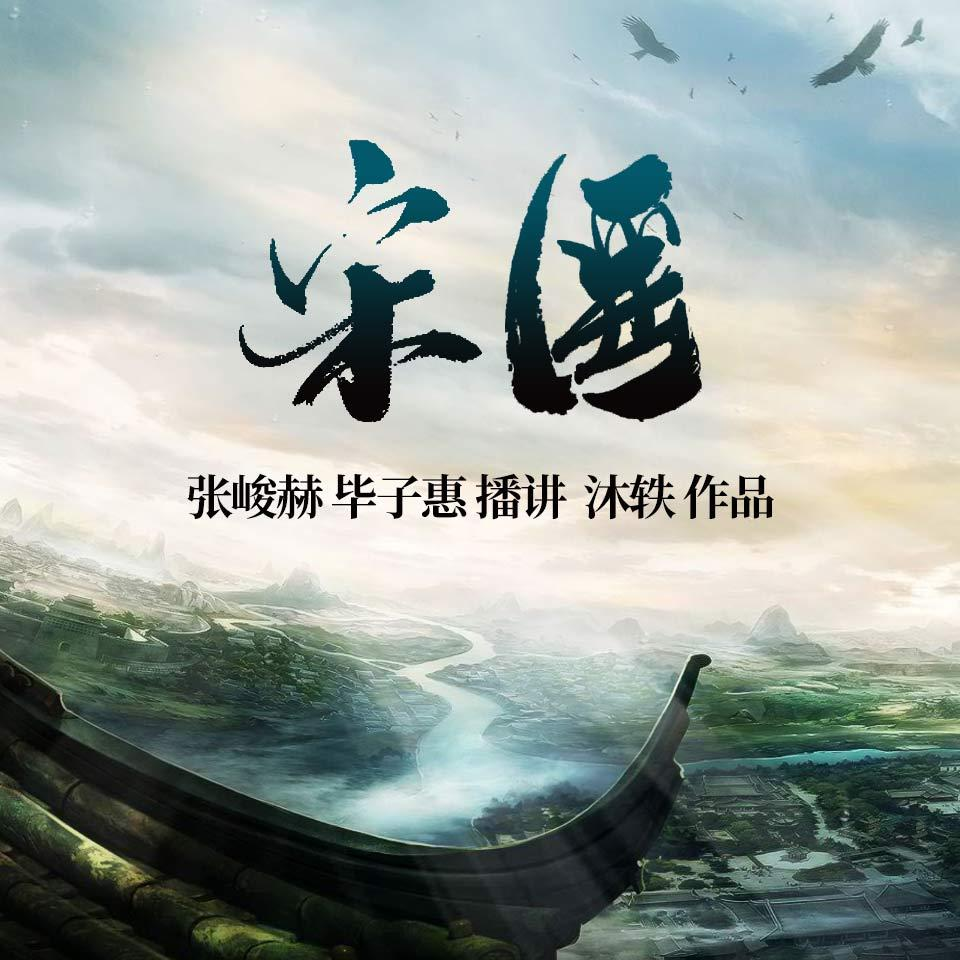 《宋医》有声小说张峻赫&毕子惠双播精品有声剧