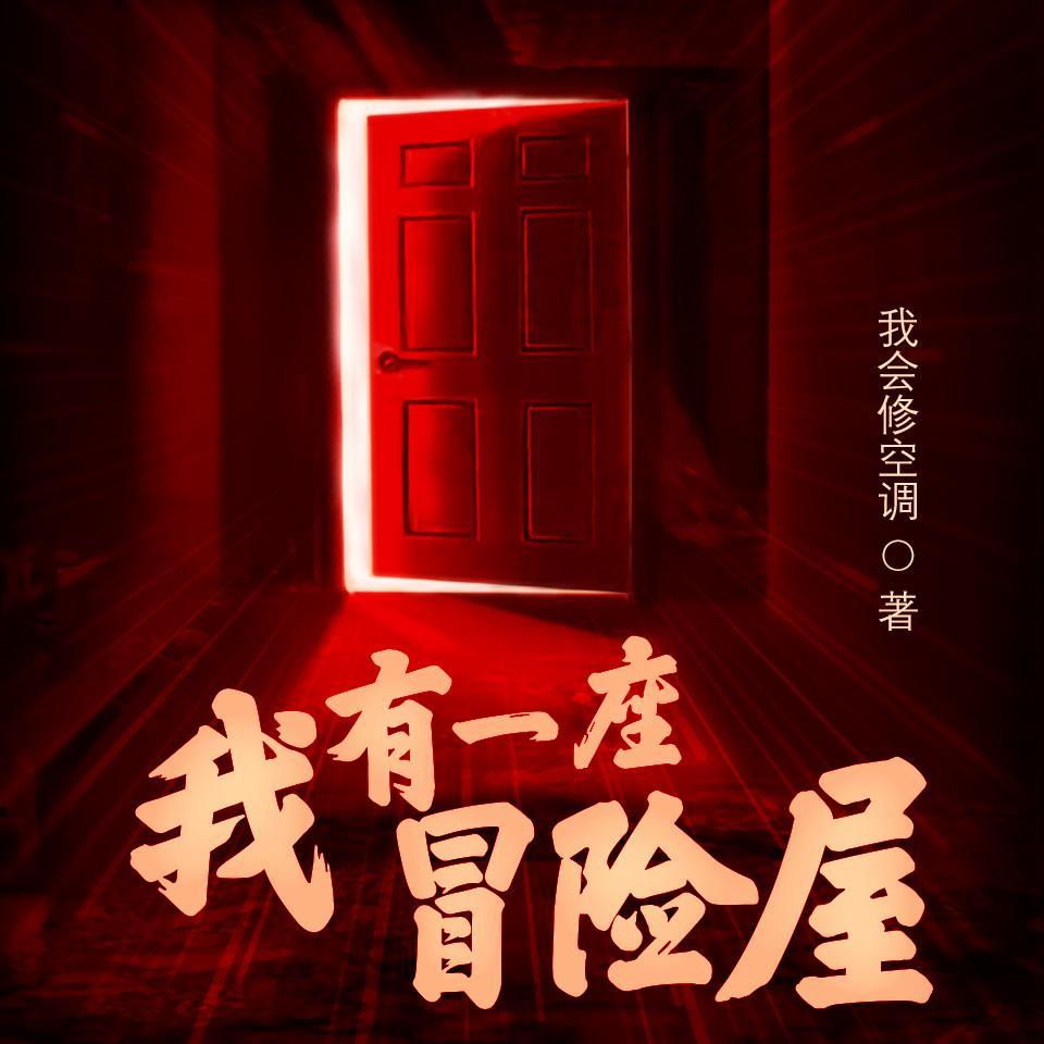 《我有一座冒险屋》钱德勒&沐辰&目川七多人演播