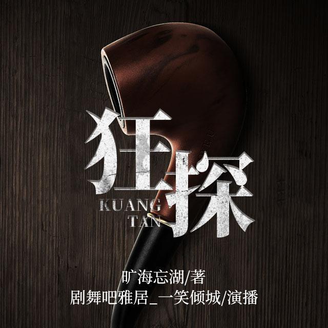 《狂探》雅居&煎蛋饼&小桃红&梁小渔多人演播有声剧