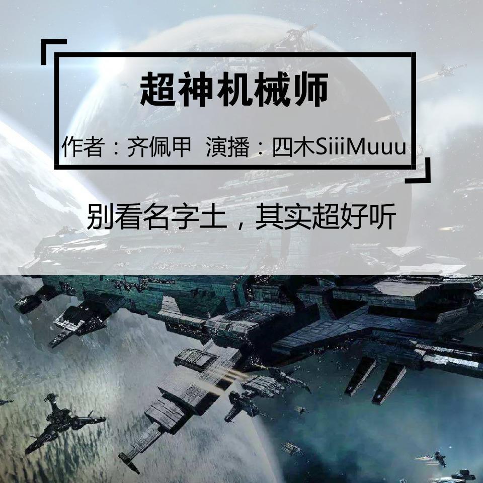 《超神机械师》四木SiiiMuuu男女双播有声小说