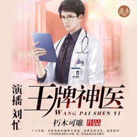《王牌神医》有声小说刘忙演播