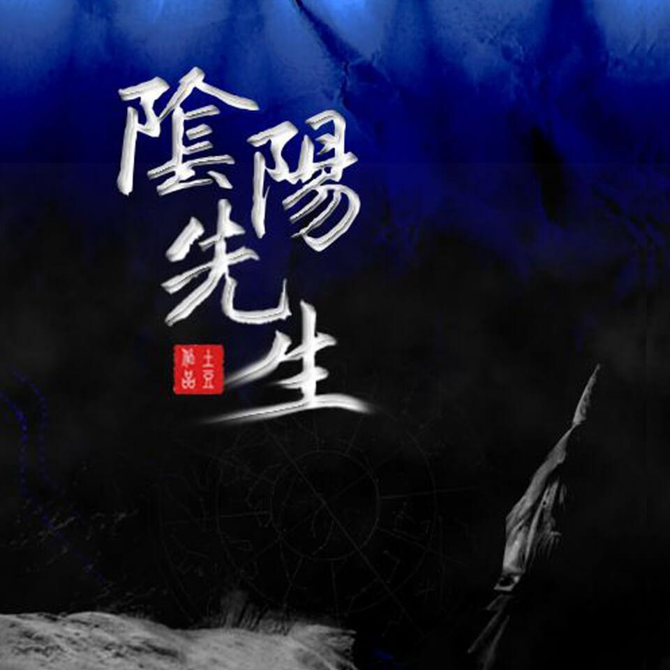 《阴阳先生》有声小说白小生白又白演播