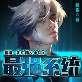 《最强系统》有声小说头陀渊&小桃红男女双播