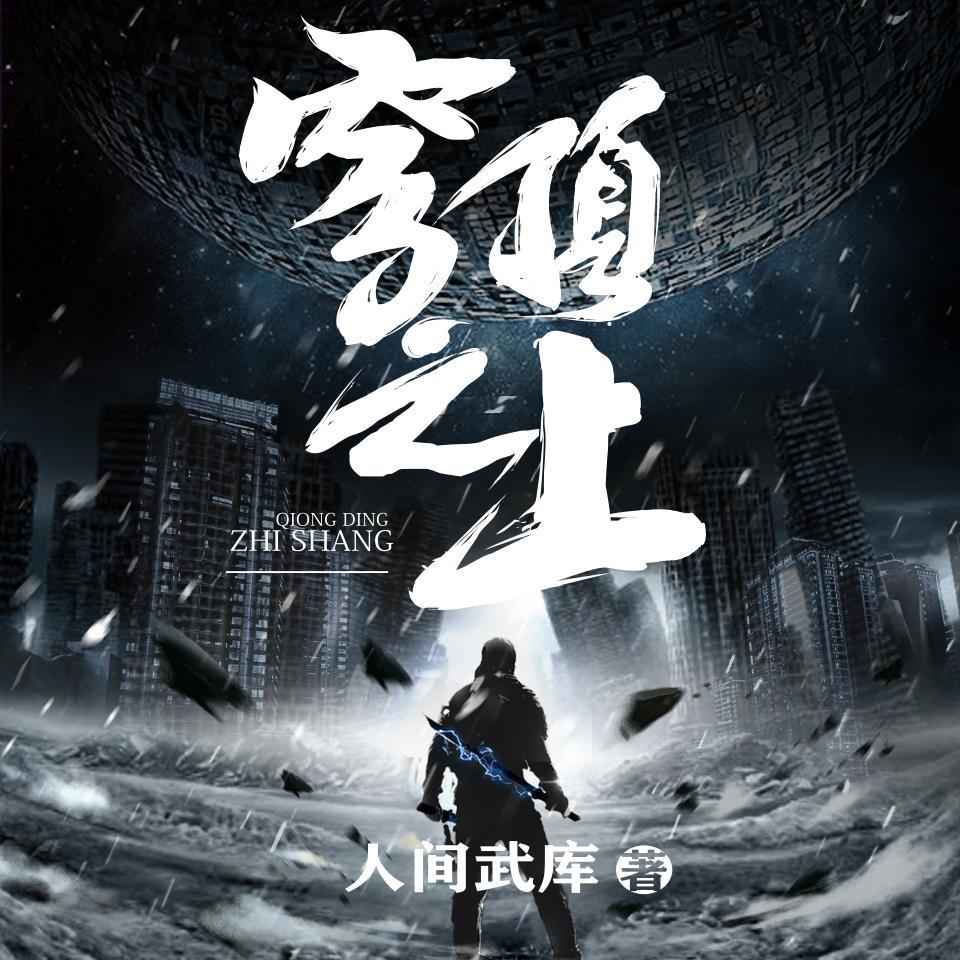 《穹顶之上》有声小说沐辰&目川多人演播