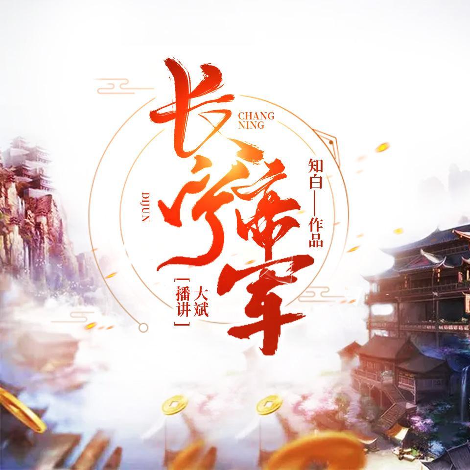《长宁帝军》有声小说大斌演播