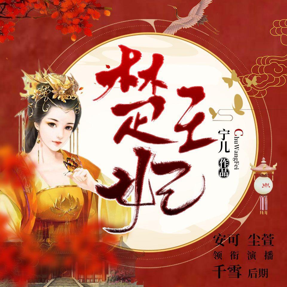 《楚王妃》有声小说安可&尘萱多人播讲有声小说