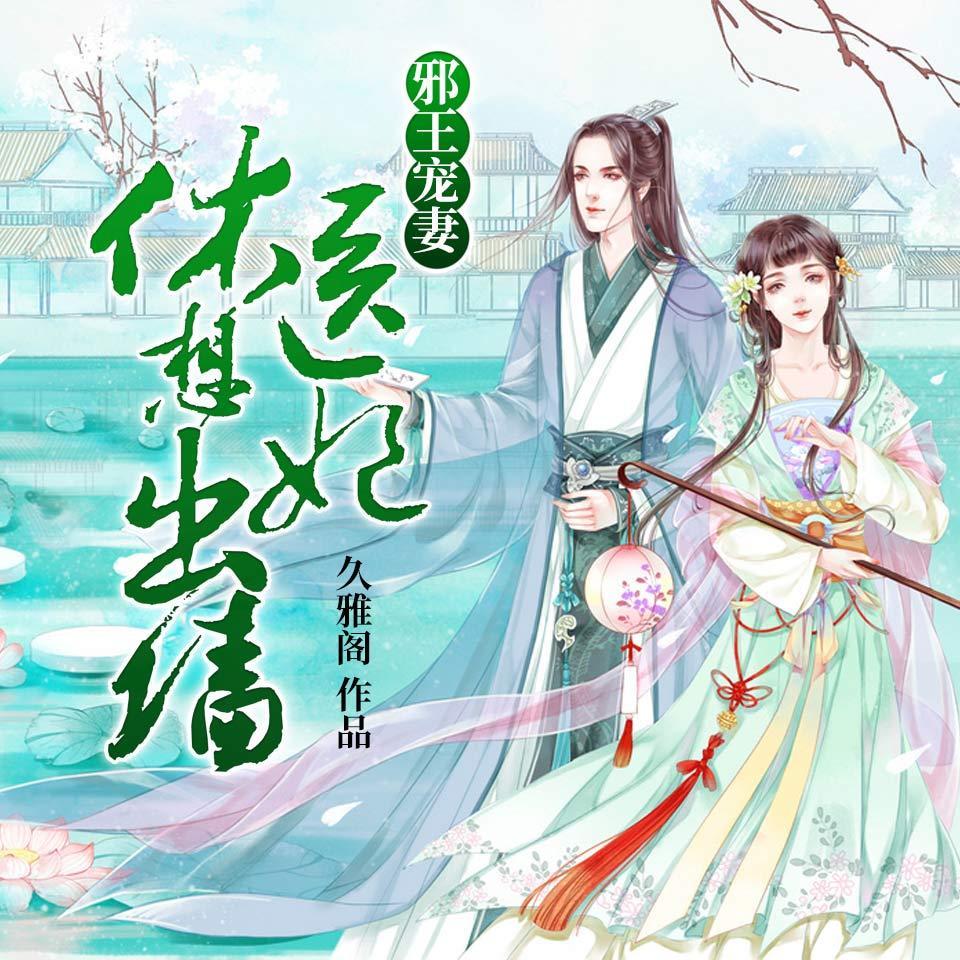 《邪王宠妻:医妃休想出墙》有声小说主播温水&Aurora阿伤男女双播