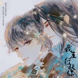 《我五行缺你》有声小说篛藜&阑珊梦多人播讲