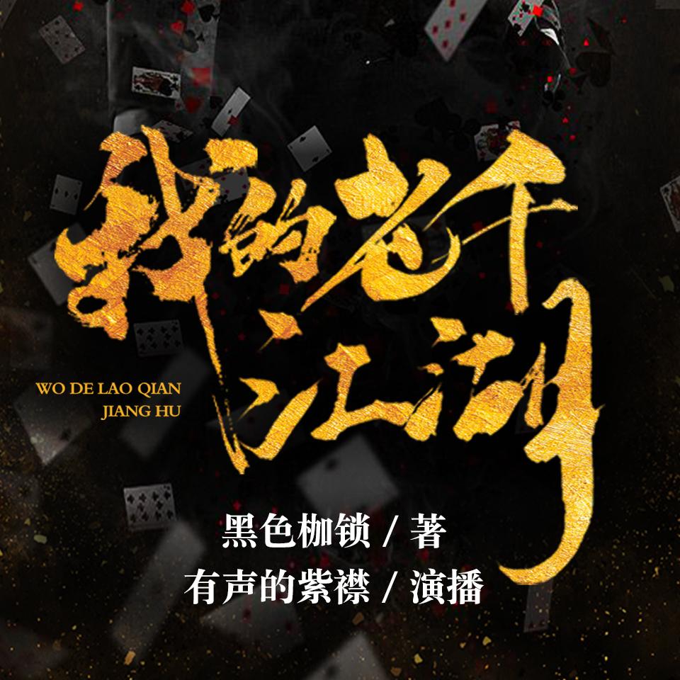 《我的老千江湖》有声小说有声的紫襟播讲