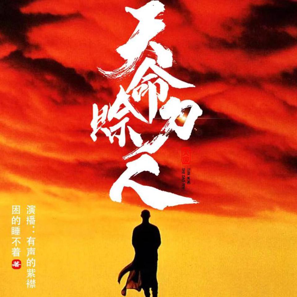 《天命赊刀人》有声小说有声的紫襟播讲