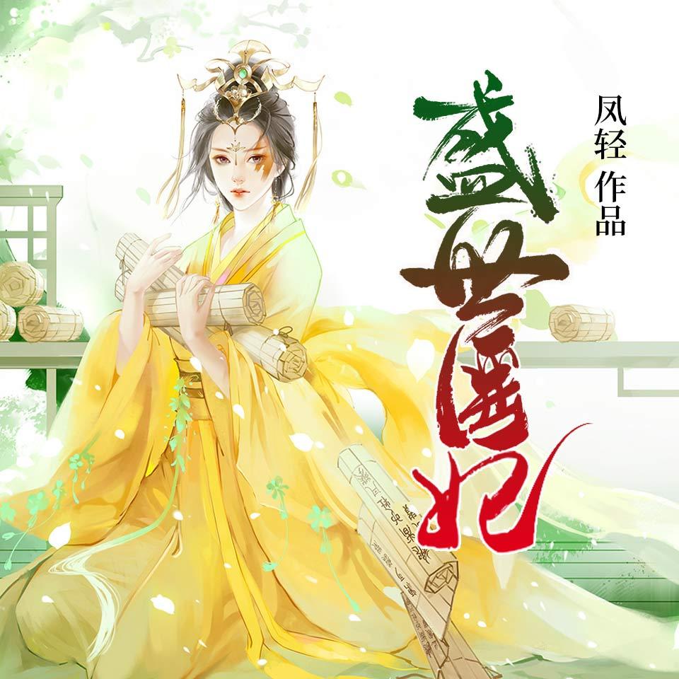 《盛世医妃》有声小说红樱桃&cv执事&小编c多人播讲