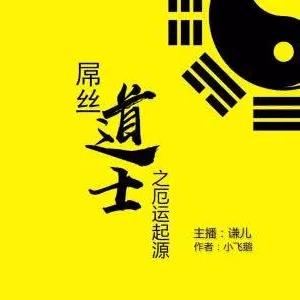 《屌丝道士之厄运起源》有声小说谦儿2016播讲