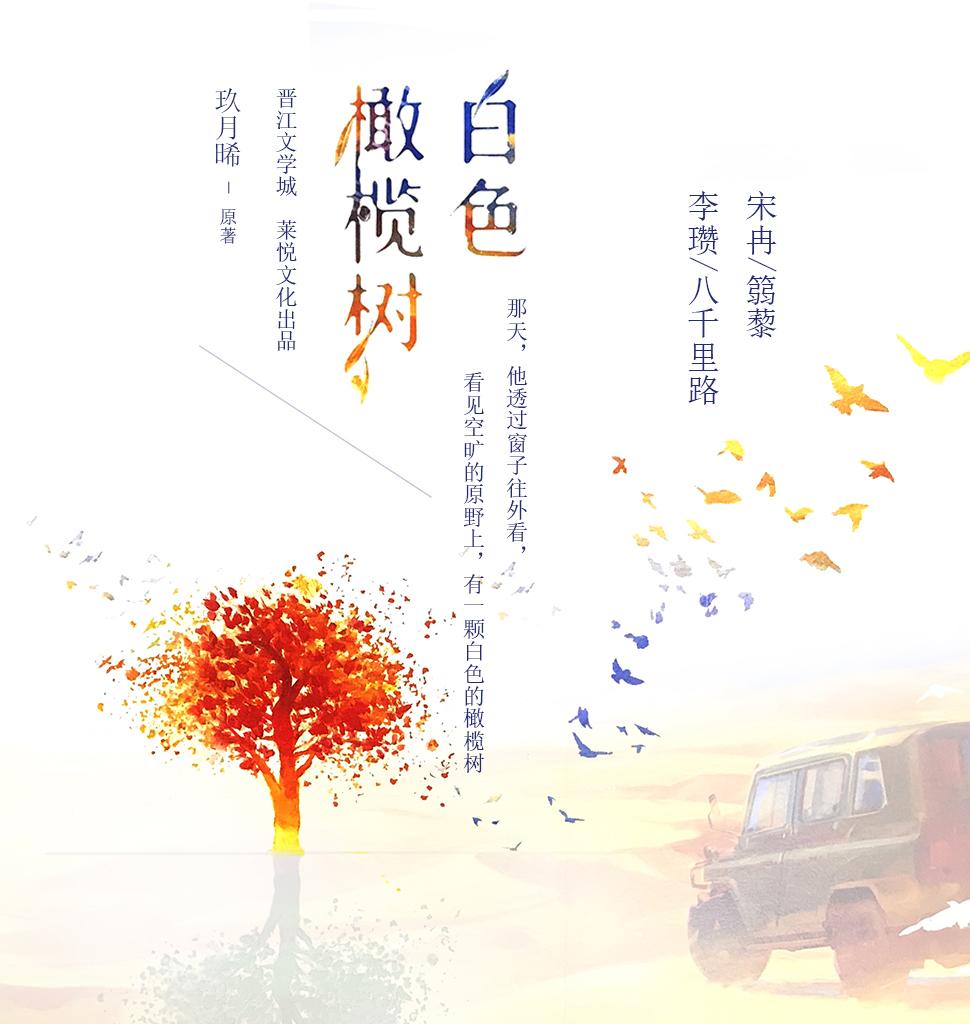 《白色橄榄树》有声小说篛藜&八千里路多人播讲