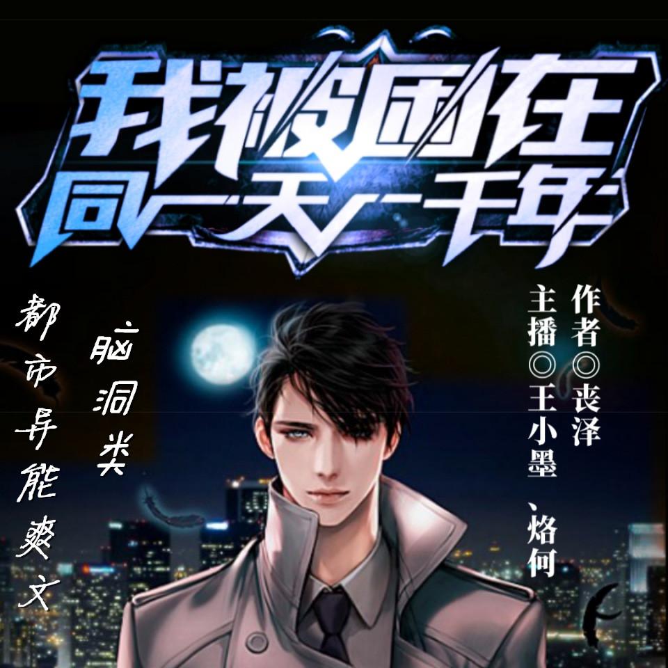 《我被困在同一天一千年》有声小说王小墨&烙何男女双播
