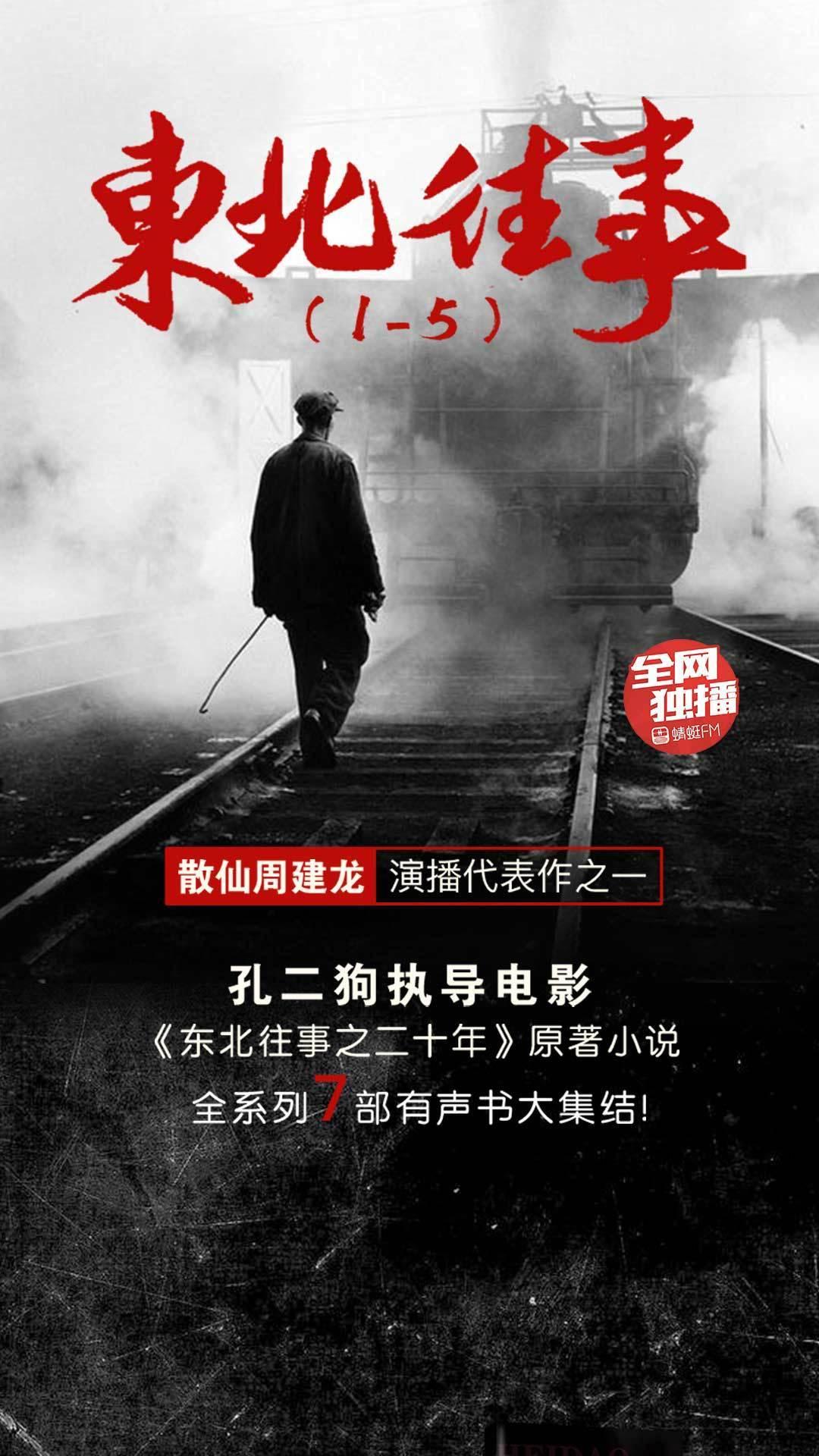 《东北往事黑道风云二十年(1-5部)》有声小说周建龙播讲